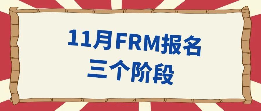 FRM报名截止时间2020年11月是什么时候?