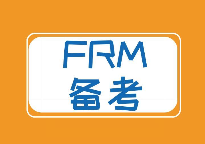 备考FRM,如何保持一个良好的学习状态?