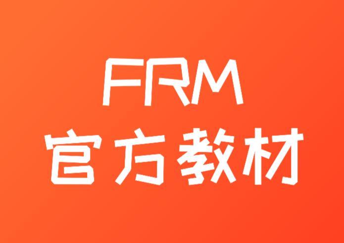 FRM官方教材从哪里获取?可以下载吗?