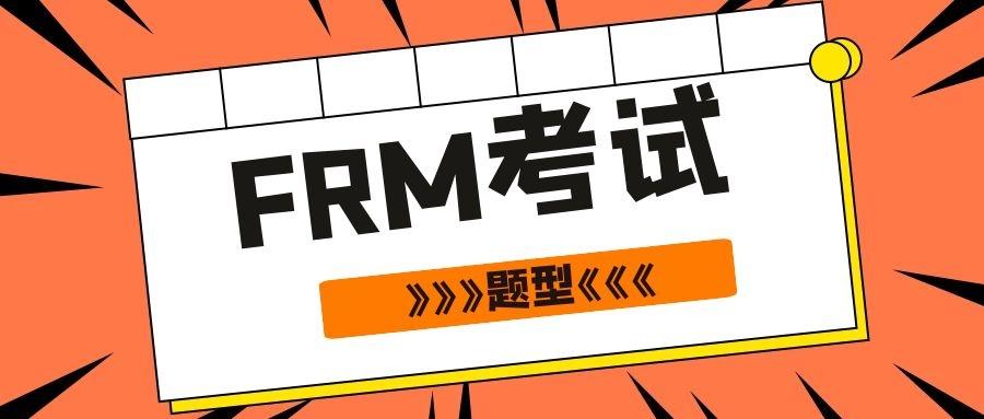 FRM考题类型是什么?主要有哪几科?