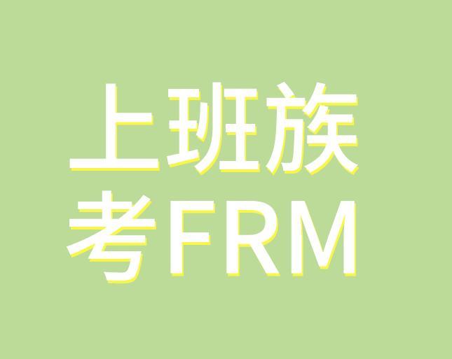 上班族太忙,如何备考FRM考试?