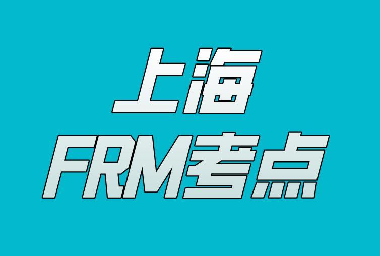FRM上海考场大吗?具体位置在哪?