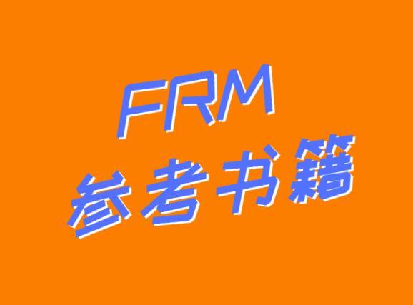 想要顺利通过FRM考试,FRM参考书籍必不可少!