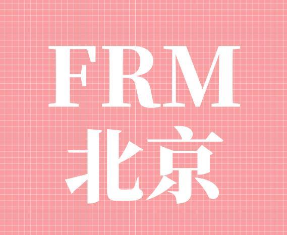 FRM北京考点有两个吗?具体位置在哪?