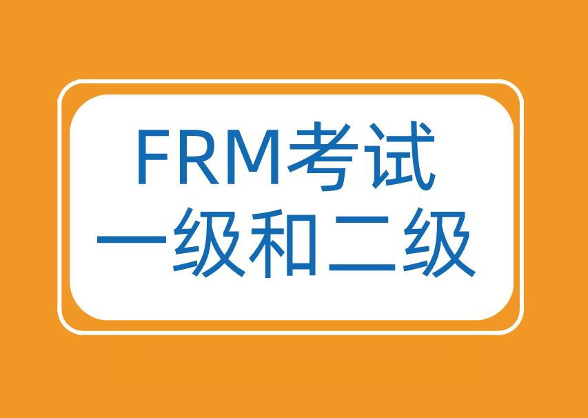 FRM一级和二级的区别主要体现在哪些方面?