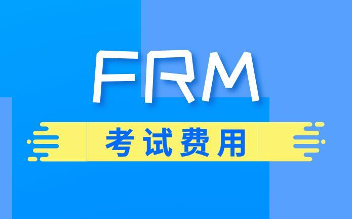 FRM报名费用2020,你知道需要花费多少钱吗?