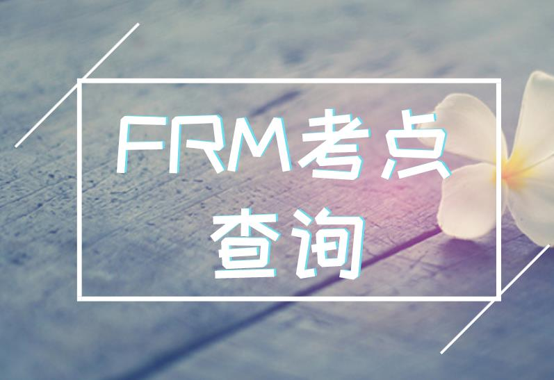 FRM考试地点有18个吗?具体都在哪?
