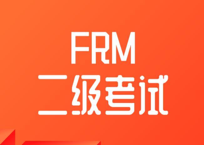 FRM直接报二级可以吗?GARP协会给评定成绩吗?