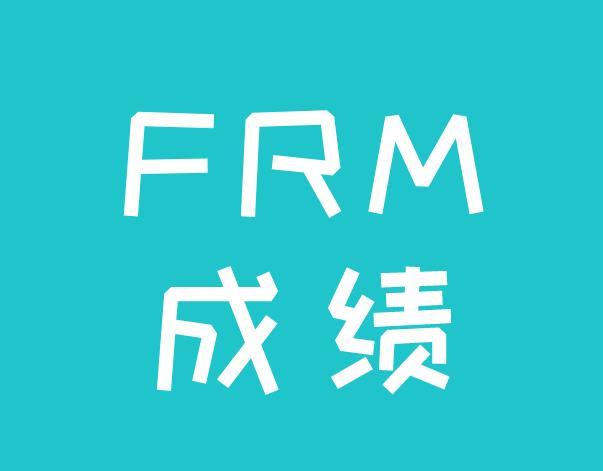 FRM成绩查询方法有几种?什么时候出成绩?