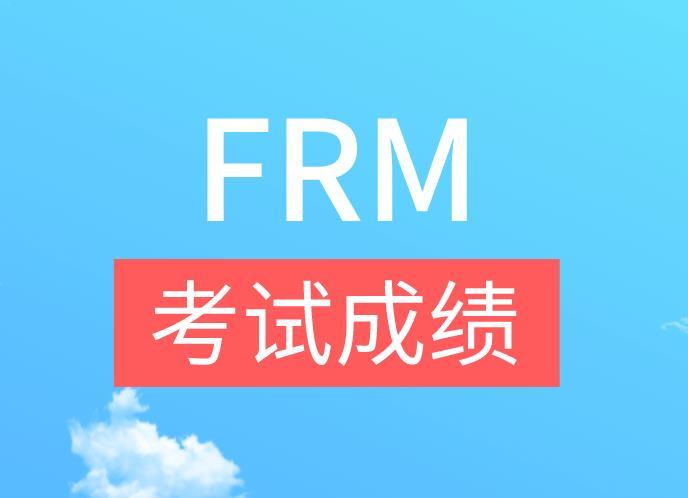 FRM成绩1和4哪个高?FRM通过标准是什么?