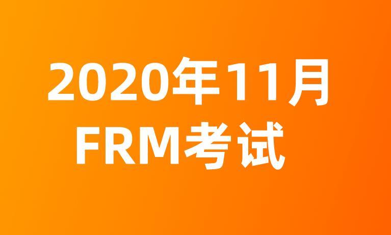 FRM11月考试报名时间是什么时候?