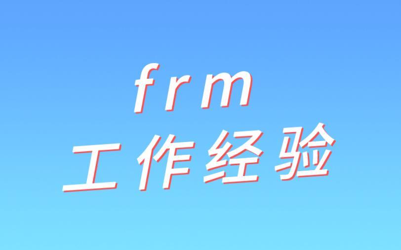 FRM工作经验没通过怎么办,还能申请FRM证书吗?