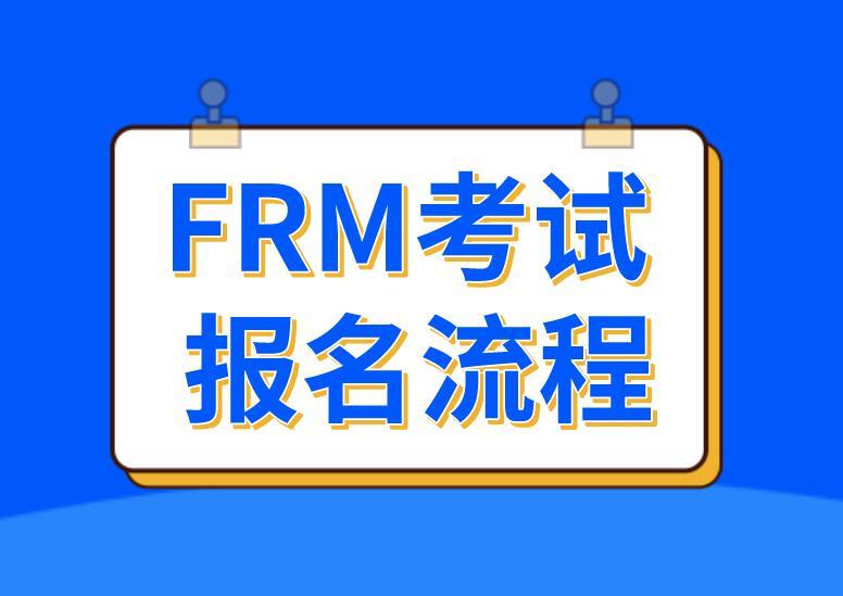 FRM考试怎么报名?报名步骤有什么?