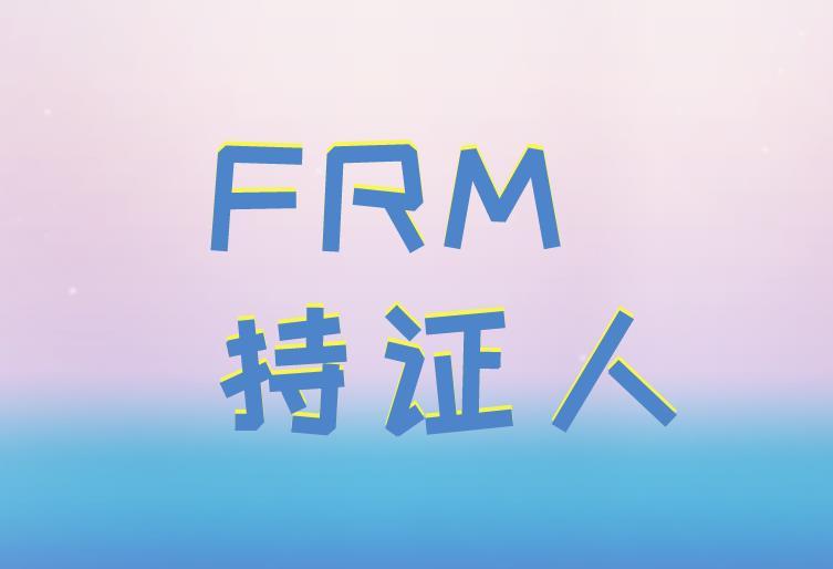 成为FRM持证人,带你了解FRM雇主榜!
