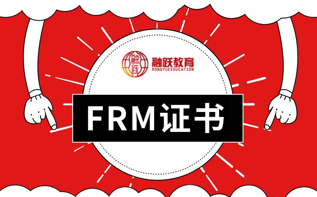 FRM证书适合中国留学生考吗?