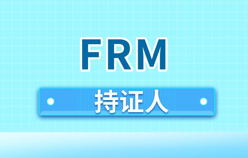FRM持证人未来可以从事的工作有什么?