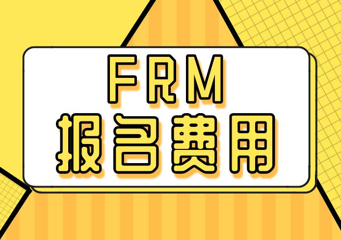 FRM一级二级费用分别是多少?