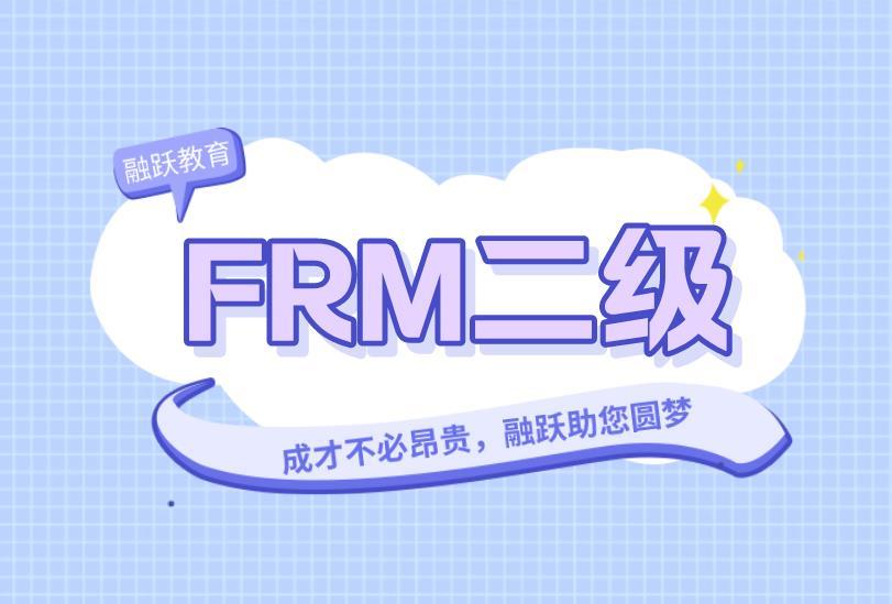 FRM二级考试报名有什么条件?