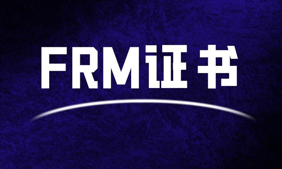 FRM持证条件有什么?