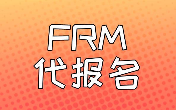FRM代理报名选择哪家培训机构比较靠谱?