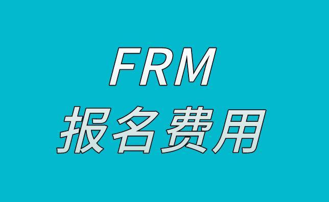 FRM报名费用是多少,贵不贵?