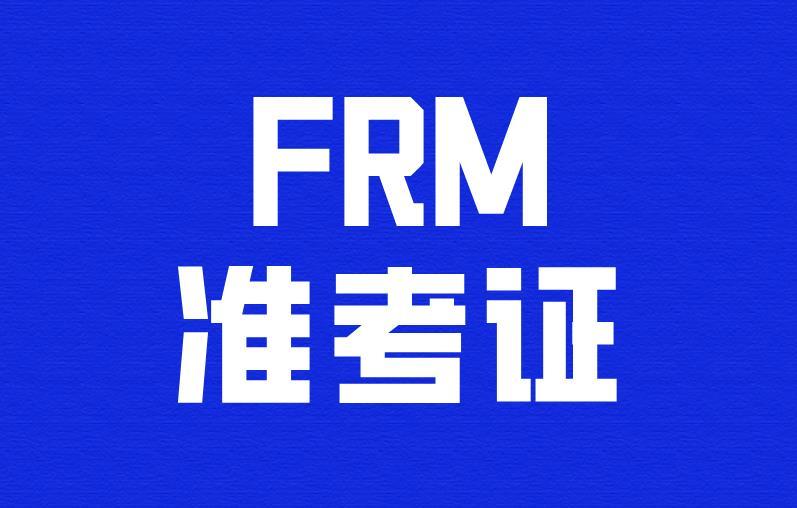 打印FRM准考证,考生需要注意事项有什么?