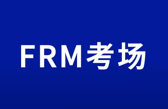 FRM怎么查考场信息?