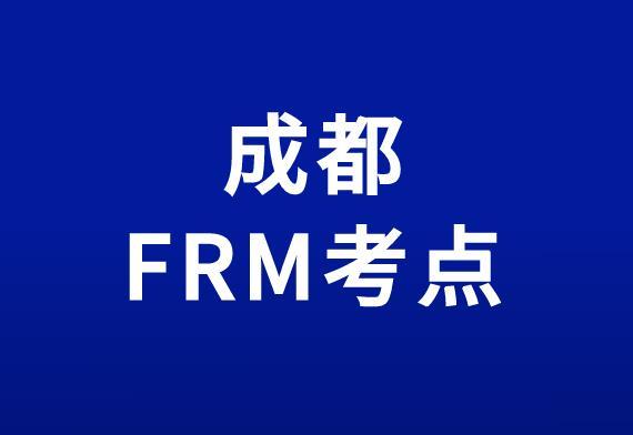 11月FRM考试,成都FRM考点在哪里?