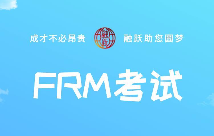 2020年FRM考试有什么变化?