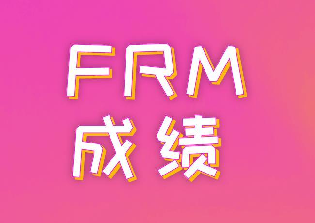 2020年11月FRM考试成绩如何查询?
