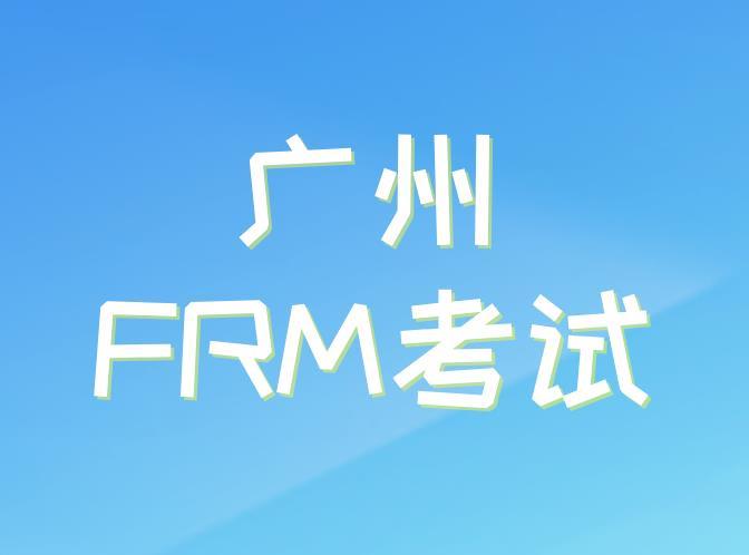 11月FRM考试,广州FRM考点介绍!