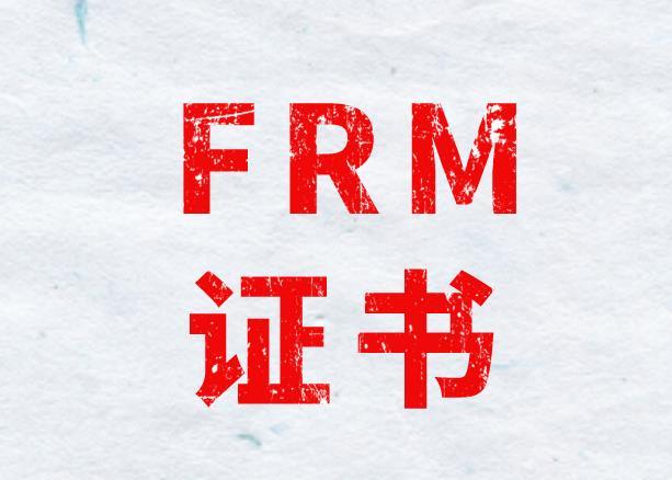 FRM通过工作认证就会自动寄证书吗?