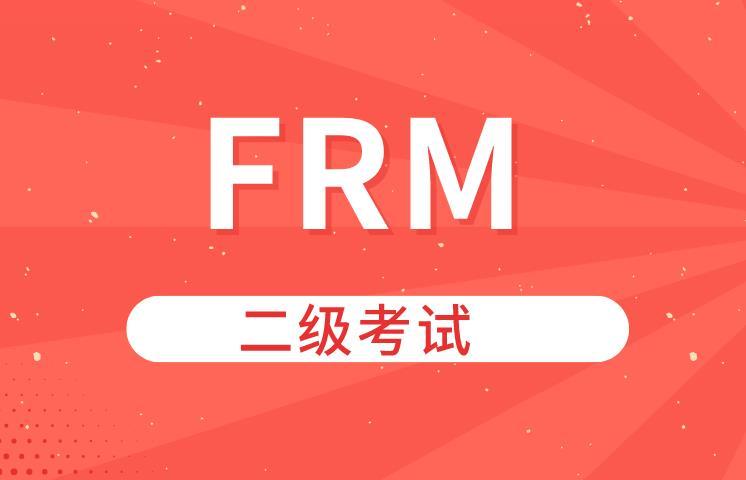 FRM二级考试题型是什么?