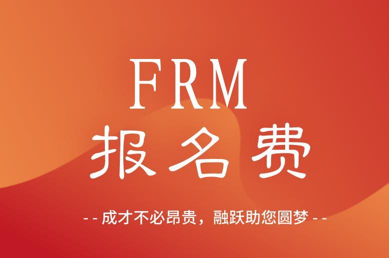2021年,FRM一级报名费大约多少人民币?