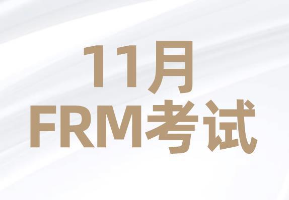 距离11月FRM考试报名截止还有7天!
