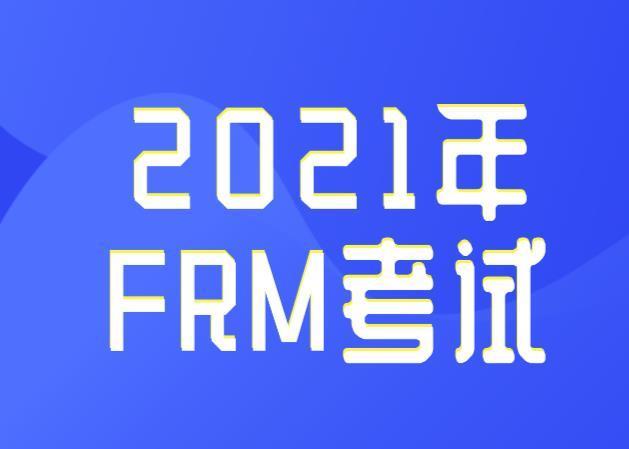 FRM2021考试时间在什么时候?