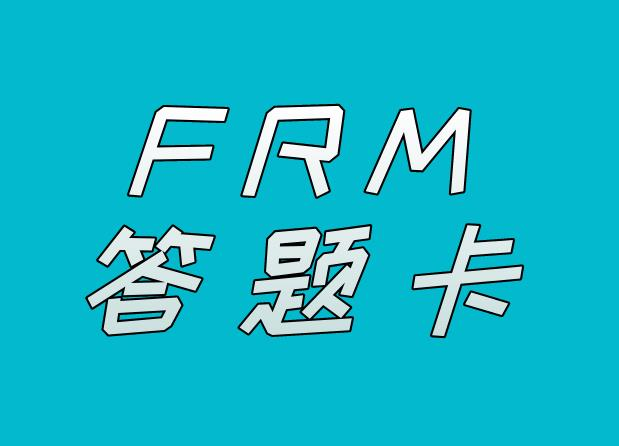 填涂FRM考试答题卡有什么技巧?