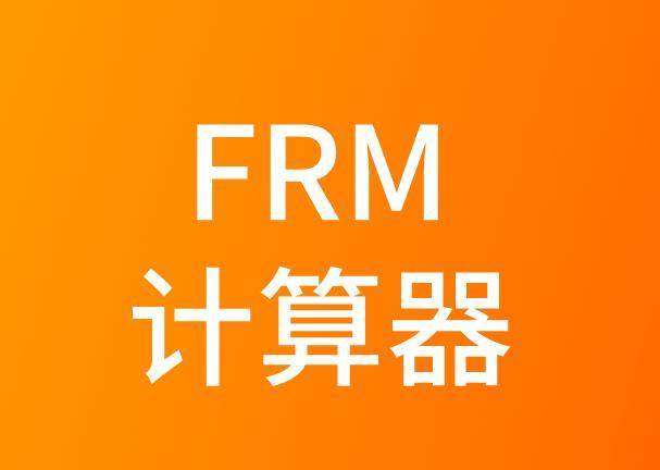 参加FRM考试,普通版的计算器能用吗?