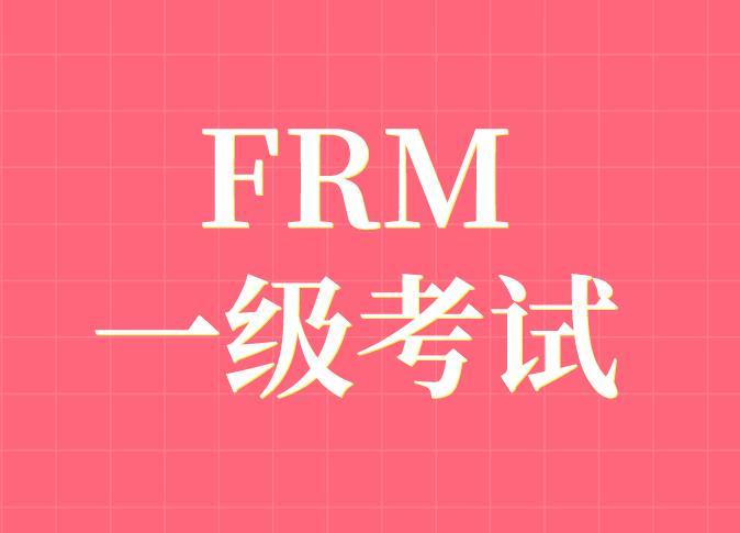 11月FRM一级考试,考生该如何备考?