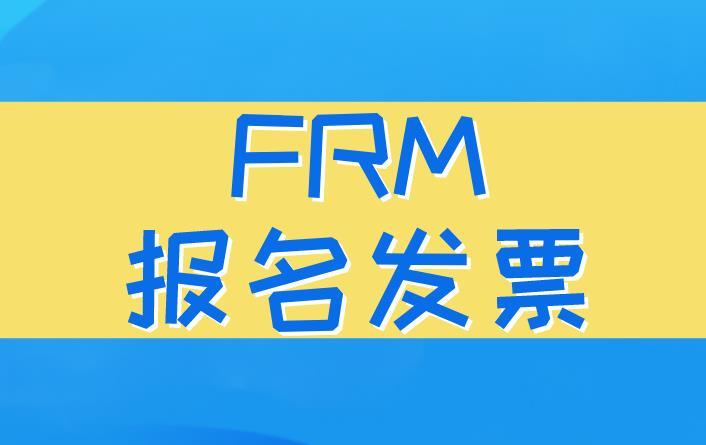 FRM发票如何打印?