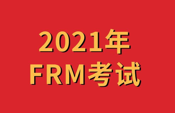 报名2021年FRM考试,需要什么证件?