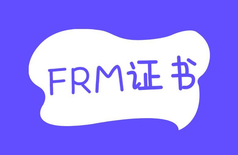 如何获得FRM证书?流程多吗?