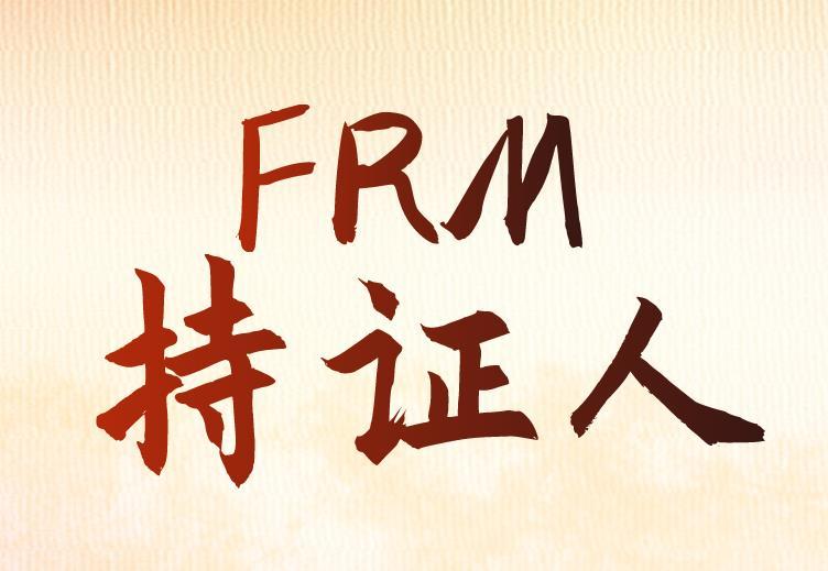 在银行工作,FRM持证人适应的工作岗位有哪些?