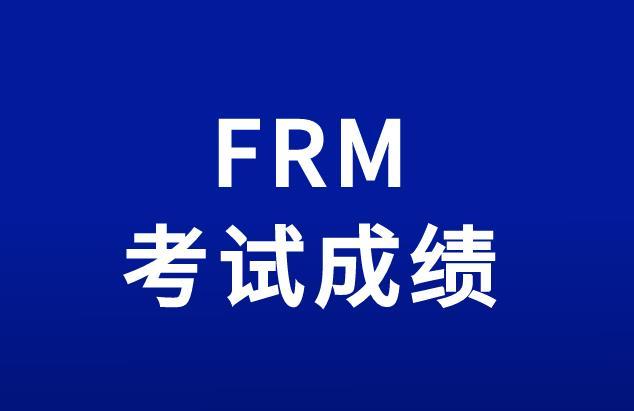 看不懂FRM考试成绩单怎么办?