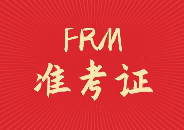 11月FRM考试准考证什么时候打印?