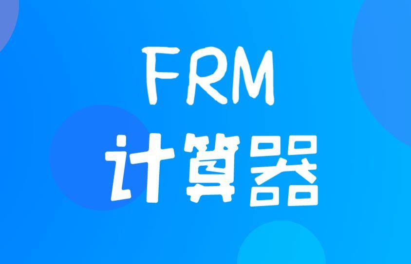 FRM计算器操作流程你熟悉吗?