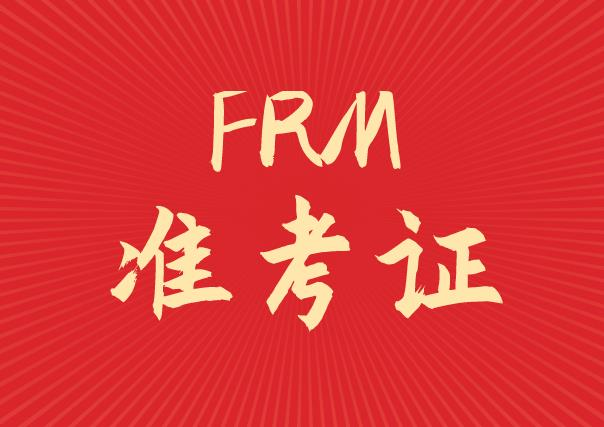 11月FRM考试准考证打印流程!