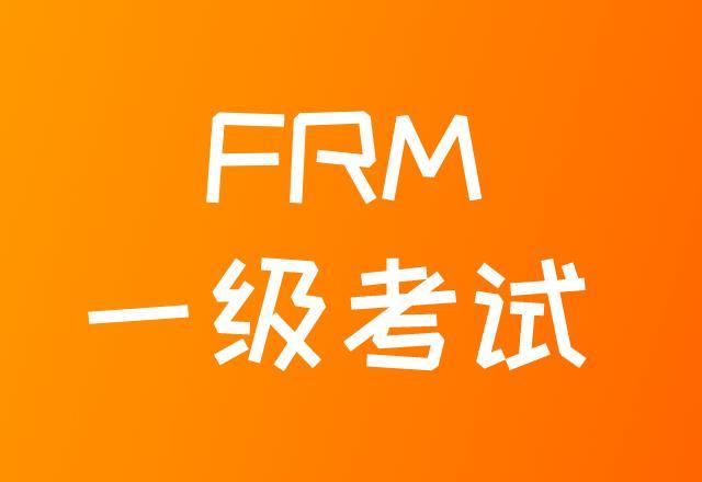 2021年FRM一级考试机考时间是什么时候?