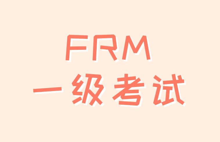 2021年FRM一级考试地点公布了吗?
