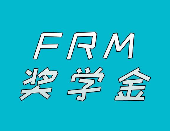 FRM考试有奖学金吗?(附申请流程)